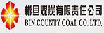 彬县煤炭有限责任公司