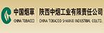 陕西中烟工业有限责任公司