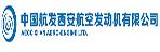 中国航发西安航空发动机有限公司