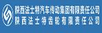 陕西法士特汽车传动集团公司