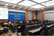中国企联组织召开企联组织抗击疫...