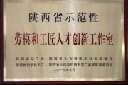 陕煤集团在陕西省第五届职工科技...