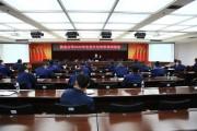 陕焦公司举办2020年企业文化知识...