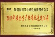 陕钢集团汉钢公司荣获陕煤集团安...