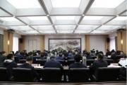 """省发展改革委召开""""稳投资、促增..."""