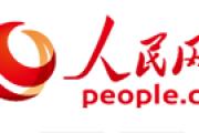 人社部:春节延长假期间上班先安...