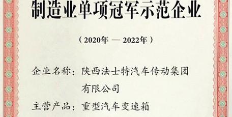 """法士特成功通过工信部""""制造业单项冠军示范企业""""复核"""