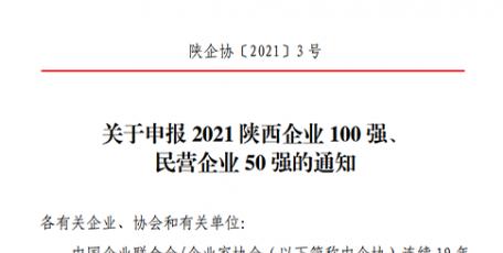 关于申报2021陕西企业100强、 民营企业50强的通知