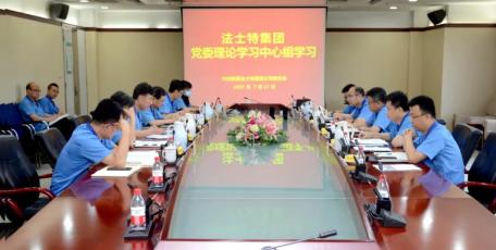 法士特党委理论学习中心组举行2021年第七次集中学习