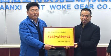 """法士特沃克公司荣评""""西咸新区十大质量标杆企业"""""""