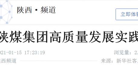 新华社客户端(杨照乾署名文章):陕煤集团高质量发展实践