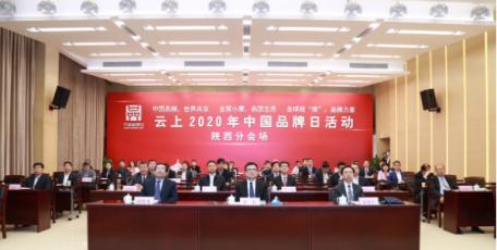 云上2020年中国品牌日活动正式启动