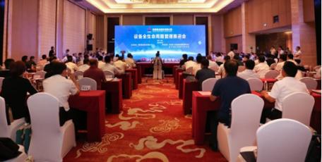 陕煤集团股份公司召开设备全生命周期管理推进会