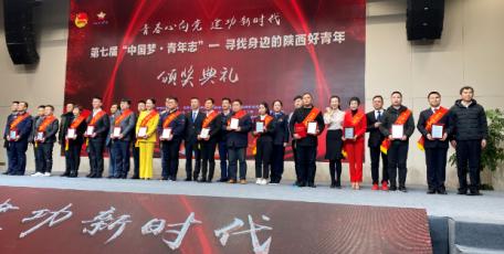 """热烈祝贺我会张家赫同志 荣获第七届""""陕西好青年""""荣誉称号"""
