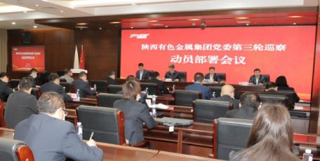 陕西有色金属集团党委启动第三轮巡察