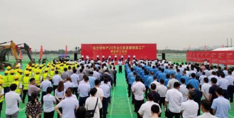 法士特年产20万台S变速器智能工厂项目开工