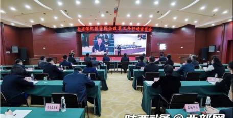 全省深化国资国企改革三年行动宣贯会召开