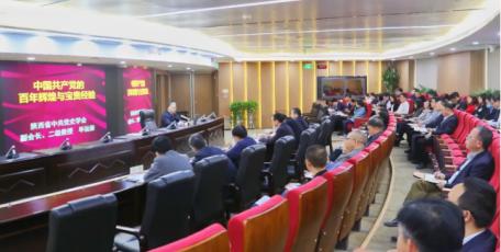 陕投集团公司开展党史学习教育专题讲座