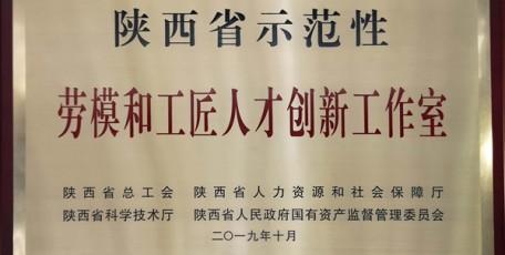 陕煤集团在陕西省第五届职工科技节上再创佳绩