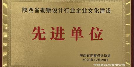 中联西北院荣获陕西省勘察设计行业企业文化建设先进单位