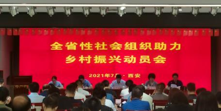 陕西省民政厅召开全省性社会组织助力乡村振兴动员会