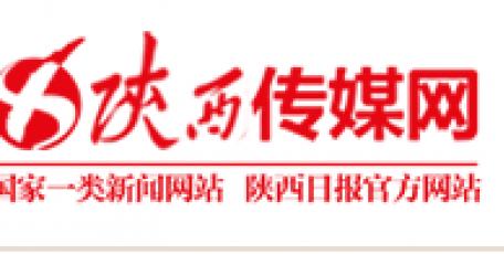陕西:前三季度稳投资成效初显 调结构步伐加快