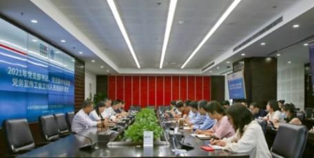 中国葛洲坝集团第三工程有限公司2021年党支部书记、党员集中轮训暨党务宣传工会工作人员培训班开班