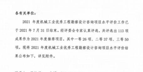 中联西北院3个项目荣获机械工业优秀工程咨询成果奖