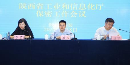 陕西省工信厅保密工作会议暨保密知识培训班在西安举办