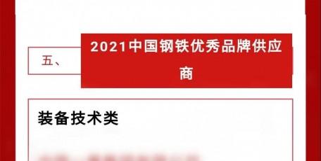 """陕鼓集团被评为 """"2021中国钢铁优秀品牌供应商"""""""