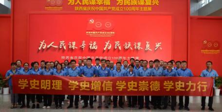 法士特组织党员干部参观 陕西省庆祝中国共产党成立100周年主题展