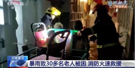 暴雨致河南漯河一养老院30多名老人被困 消防火速救援
