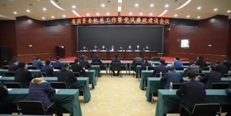 省国资委召开机关工作暨党风廉政建设会议