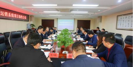 彬县煤炭有限责任公司智能化运销系统项目通过验收