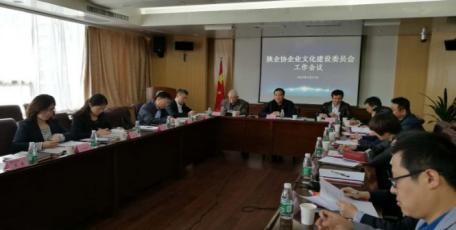 陕西省企业家协会企业文化建设委员会工作会议在西安召开