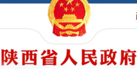 陕西省人民政府办公厅关于印发稳投资工作行动方案的通知