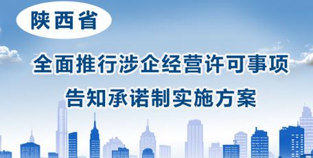 图解:《陕西省人民政府办公厅关于印发全面推行涉企经营许可事项告知承诺制实施方案的通知》