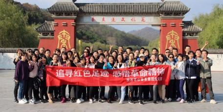 追寻红色足迹 感悟革命精神——陕西苍山秦茶集团的红色教育之旅