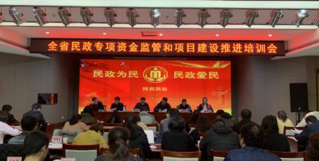 2020年全省民政专项资金监管和项目建设推进培训会在西安举办