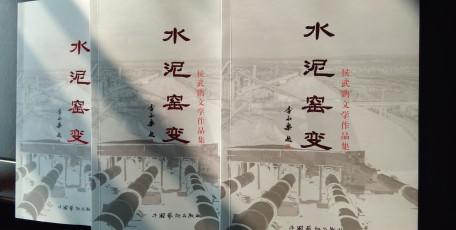 侯武鹏文学作品集《水泥窑变》 第一次研讨会在耀州区养生苑召开