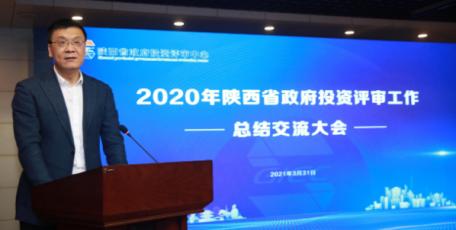首届陕西省政府投资评审工作总结交流大会在西安召开