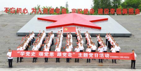 陕焦公司举办党史学习教育专题培训班
