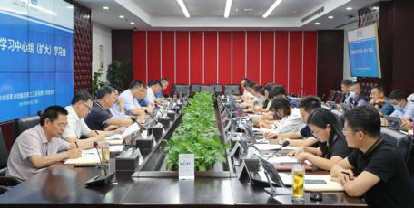 中国能建葛洲坝三公司召开党委理论学习中心组(扩大)学习会