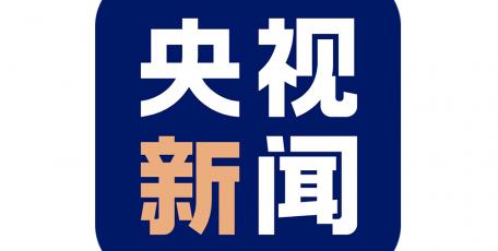 商务部:中国已成为全球第二大消费市场、第一贸易大国