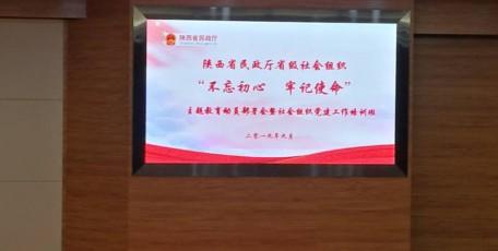 """省民政厅省级社会组织党组织 """"不忘初心、牢记使命""""主题教育动员部署会暨党建工作培训班在西安成功举办"""
