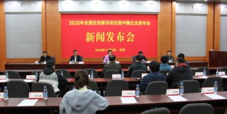 2020年全国企业家活动日暨中国企业家年会12月1-2日在广东东莞举行