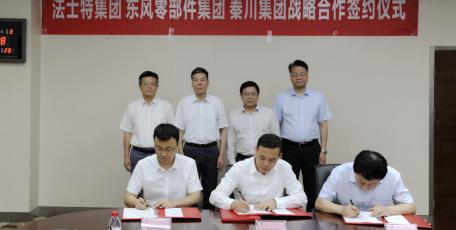 法士特集团、东风零部件集团、秦川集团签署战略合作框架协议