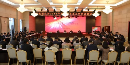 陕煤集团召开2019年意识形态重点研判课题研讨会