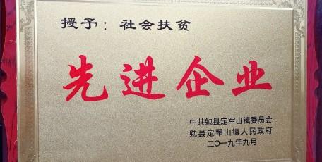 陕钢集团汉钢公司在定军山镇庆祝新中国成立70周年文艺汇演暨脱贫攻坚先进表彰活动中被评为定军山镇社会扶贫先进企业