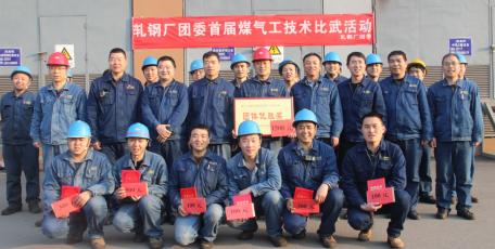 陕钢集团汉钢公司轧钢厂团委开展首届煤气工技术比武活动